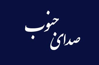 واکنش فرماندار کهگیلویه علیه شایعات و اکاذیب علیه بسیج