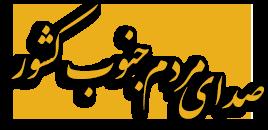 پایگاه خبری تحلیلی صدای جنوب-صدای مردم جنوب ایران