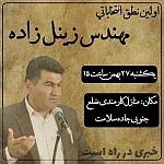 نطق انتخاباتی اردلان زینل زاده در گچساران برگزار می شود+زمان و مکان