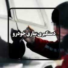 دستگیری سارق حرفه ای محتویات خودرو در گچساران
