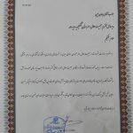 بخشدار دیشموک از مدیرعامل جمعیت هلال احمر کهگیلویه وبویراحمد قدردانی کرد