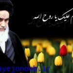 زمان و مکان برگزاری مراسم ارتحال امام خمینی(ره) در شهرهای مختلف کهگیلویه و بویراحمد