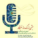 جشن روز خبرنگار در دهدشت برگزار می شود+زمان و مکان