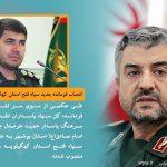 فرمانده جدید سپاه فتح استان کهگیلویه و بویراحمد انتخاب شد+عکس