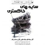 نمایشگاه طراحی و نقاشی «سایه های خاکستری»در دهدشت برگزار می شود