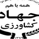 محورهای اعتراض کارکنان جهاد کشاورزی به عدم اجرای همسان سازی حقوق