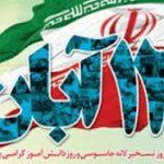 ۱۳ آبان یادآور حماسههای جاودان در تاریخ پرافتخار ایران اسلامی است