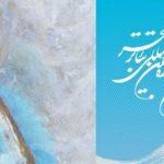 موفقیت هنرمند کهگیلویه و بویراحمدی در جشنواره بین المللی تئاتر فجر