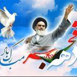 پیام نماینده کهگیلویه بزرگ به مناسبت فرا رسیدن دهه فجر انقلاب اسلامی