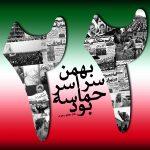 راهپیمایی باشکوه ۲۲ بهمن نماد عزت خواهی و استقلال طلبی ایران اسلامی است