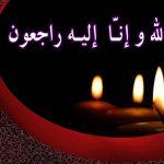 امام جمعه چرام عزادارشد+جزئیات