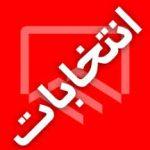 زمان انتخابات یازدهمین دوره مجلس شورای اسلامی مشخص شد