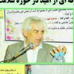 مدیریت و کارکنان شبکه بهداشت و درمان کهگیلویه انتصاب رییس دانشگاه علوم پزشکی استان را تبریک گفتند