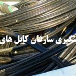 دستگیری سارقان سیم برق و منازل در گچساران