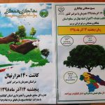 پویش سراسری نهال کاری در شهرستان چرام اجرا می شود