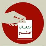 واکنش زینل زاده به انتخاب اصلح در انتخابات