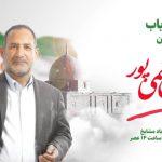 زمان نطق انتخاباتی هاشمی پور در سرفاریاب تغییر کرد