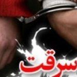 دستگیری سارقان محتویات خودرو در گچساران
