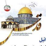 حجت الاسلام موحد:قدس سرانجام به مسلمانان باز خواهد گشت