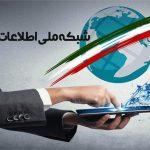 افتتاح پروژه های عظیم شبکه ملی اطلاعات با حضور رئیس جمهور و وزیرارتباطات و فناوری اطلاعات