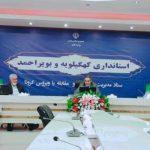فعال سازی کمیته مدیریت تعطیلات عید فطر در استان
