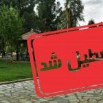 ممنوعیت حضور شهروندان گچسارانی در بوستانها