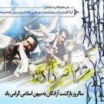 نماینده کهگیلویه بزرگ در مجلس شورای اسلامی سالروز ورود آزادگان به میهن اسلامی را تبریک گفت