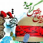 پیام تبریک گروه جهادی خادمین زهرا (س) بمناسبت فرارسیدن هفته دفاع مقدس