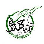 پیام تبریک گروه جهادی بسیج خادمین زهرا (س) بمناسبت هفته نیروی انتظامی